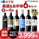 送料無料 第108弾 厳選&お手頃 赤ワイン 6本 セット ...