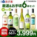 送料無料 第98弾 厳選&お手頃 白ワイン 6本 セット 販...
