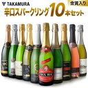 送料無料 第22弾 辛口スパークリングワイン 10本 セット まとめてお得!泡好き待望!
