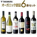 送料無料 第36弾 オーガニック認証ワイン大集合 白2赤4本 ワインセット ロハスな毎日をより楽しく♪ (追加6本同梱可)(代引き クール便別途) T
