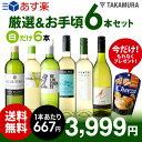 送料無料 第99弾 厳選&お手頃 白ワイン 6本 セット 販...