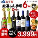 送料無料 第184弾 厳選&お手頃 6本 ワイン セット 販...