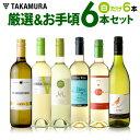 送料無料 第101弾 厳選&お手頃 白ワイン 6本 セット ...