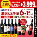 送料無料 第110弾 ★プラス1★ 厳選&お手頃 赤ワイン ...