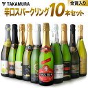 送料無料 ワインセット 辛口スパークリングワイン 10本 セ...
