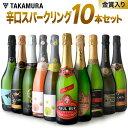 送料無料 第23弾 辛口スパークリングワイン 10本 セット...