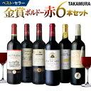 ワインセット 赤 送料無料 第145弾 タカムラ スタッフ厳選!!自慢の金賞ボルドー6本 赤ワイン セット(追加6本同梱…