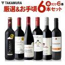 送料無料 第113弾 厳選&お手頃 赤ワイン 6本 セット ...