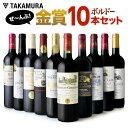 送料無料 第20弾 金賞10本 赤ワイン セット ボルドー満喫!なんと、10本全部が金賞ワイン!この...