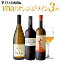ワインセット 送料無料 第4弾 VIVA! オレンジ ワイン 3本 セット 赤でもない!?白でもない!?飲まなきゃ分からないその魅力♪(追加9本同梱可)(代引き クール便別途)