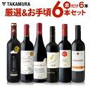 送料無料 第115弾 厳選&お手頃 赤ワイン 6本 セット ...