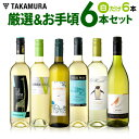 送料無料 第102弾 厳選&お手頃 白ワイン 6本 セット ...