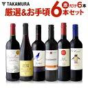 送料無料 第117弾 厳選&お手頃 赤ワイン 6本 セット ...