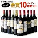 送料無料 第23弾 金賞10本 赤ワイン セット ボルドー満喫!なんと、10本全部が金賞ワイン!この...