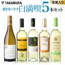 ワインセット白第91弾渇きをいやす5本白ワインセットいつでもやっぱり白満喫!!(送料別追加7本同梱可)[T]