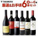 送料無料 第119弾 厳選&お手頃 赤ワイン 6本 セット ...