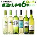 ワインセット 送料無料 第103弾 厳選&お手頃 白ワイン ...