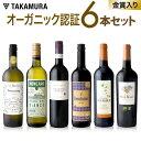 ワインセット 送料無料 第39弾 オーガニック認証ワイン大集合 白2赤4本 ロハスな毎日をより楽しく♪ (追加6本同梱可)(代引き クール便別途)