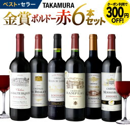 <strong>ワインセット</strong> 赤 送料無料 第147弾 タカムラ スタッフ厳選!!自慢の<strong>金賞</strong>ボルドー6本 赤ワイン セット(追加6本同梱可)(代引き クール便別途) | [A] [T]