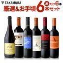 ワインセット 送料無料 第124弾 厳選&お手頃 赤ワイン ...