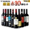ワインセット 赤 送料無料 第6弾 世界6カ国の選りすぐり 赤ワイン 大集合! 1本あたり
