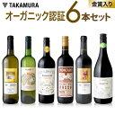 ワインセット 送料無料 第40弾 オーガニック認証ワイン大集合 白2赤4本 ロハスな毎日をより楽しく...