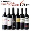 ワインセット赤送料無料第18弾カベルネソーヴィニヨン世界の人気品種を味わいつくす6本赤ワインセット(追加6本同梱可)(代引きクール便別途)[T]