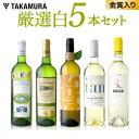 ワインセット送料無料第29弾金賞受賞のワインも入った白ワイン5本セット充実度満点の厳選ワイン(追加7本同梱可)(代引きクール便別途)[T]