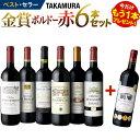 ワインセット 赤   第147弾  プラス1  タカムラ スタッフ厳選  自慢の金賞ボルドー6本+1本 赤ワイン セット 追加5本同梱可  代引き クール便別途  | [A] [T]