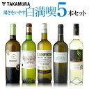 ワインセット白第94弾渇きをいやす5本白ワインセットいつでもやっぱり白満喫!!(送料別追加7本同梱可)[T]