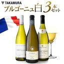 ワインセット第18弾お値打ちブルゴーニュ白ワイン3本セットもっと気軽にブルゴーニュ♪『おすすめ』詰まってます(追加9本同梱可送料別)[T]