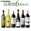ワインセット 送料無料 第36弾 代表的なブドウ品種を飲み比べ 白2赤4本 知ればもっと、ワインの楽しみ広がる♪(追加6本同梱可)(代引き クール便別途)