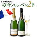 ワインセット  第61弾 シャンパン 2本 セット 『極旨&厳選』ラグジュアリーな気分をお手頃に  追加10本同梱可  代引き クール便別途  [T]