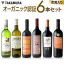 ワインセット 送料無料 第43弾 オーガニック認証ワイン大集合 白2赤4本 ロハスな毎日をより楽しく♪ (追加6本同梱可)(代引き クール便別途) T
