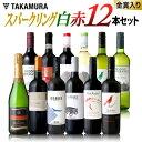 ワインセット 赤白 送料無料 第14弾 コスパ最高&選りすぐり12本 金賞ワインも入った 泡1本 白3本 赤8本(同梱不可)(代引き クール便別途) [A] [T]