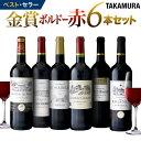 ワインセット 赤 送料無料 第155弾 タカムラ スタッフ厳選!自慢の金賞ボルドー6本 赤ワイン セット(追加6本同梱可…