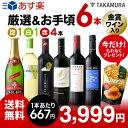送料無料 第183弾 厳選&お手頃 6本 ワイン セット 販...