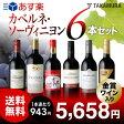 【送料無料】【第12弾】世界の人気品種カベルネ・ソーヴィニヨン!その美味しさを味わいつくす♪カベルネ・ソーヴィニヨンづくし6本 赤ワインセット(追加6本同梱可)(代引き・クール便別途)[T][A][P]