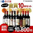 【送料無料】なんと、10本全部が金賞ワイン!この豪華さで、1本あたり1080円!!ボルドー満喫!金賞10本 赤ワインセット(追加2本同梱可)(代引き・クール便別途)[T][A][P][H]