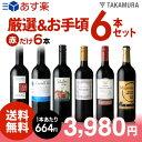 【お買い物マラソン!ポイント最大16倍!】(〜6月1日1:59迄)【1本あたり664円!】赤ワイン好きにピッタリの厳選セット!