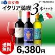 【送料無料】【第7弾】イタリア・ワインの魅力に迫る!有名生産者の逸品も入ったイタリア満喫3本!白1赤2本 ワインセット(追加9本同梱可)(代引き・クール便別途)[T][A][P][H]