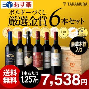 オリジナル タカムラ スタッフ ボルドー 赤ワイン