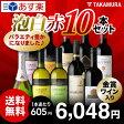 【送料無料】【第16弾】1本605円!!金賞ワインも入ってます♪フランス・イタリア・スペイン・チリ4ヶ国の美味しい泡・白・赤選りすぐり10本 ワインセット(泡1・白2・赤7)(追加2本同梱可)(代引き・クール便別途)[T][A][P]