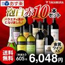 【送料無料】【第16弾】1本605円!!金賞ワインも入ってます♪フランス・イタリア・スペイン・チリ4ヶ国の美味しい泡・白・赤選りすぐり10本 ワインセット(泡1...
