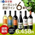 【送料無料】【第26弾】ロハスな毎日をより楽しく♪オーガニック認証ワインだけを集めた自然な美味しさの白2赤4本 ワインセット(追加6本同梱可)(代引き・クール便別途)[T][A][P]