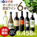 楽天タカムラ ワイン ハウス【送料無料】【第27弾】ロハスな毎日をより楽しく♪オーガニック認証ワインだけを集めた自然な美味しさの白2赤4本 ワインセット(追加6本同梱可)(代引き・クール便別途)[T][A][P]