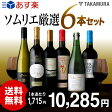 【送料無料】【第111弾】ワインの専門家『ソムリエ』お薦め!ワンランク上の欲張り6本泡1白1赤4本 ワインセット(追加6本同梱可)(代引き・クール便別途)[T][A][P]