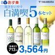【第78弾】1本驚きの713円!いつでもやっぱり白満喫!!渇きをいやす5本 白ワインセット(送料別・追加7本同梱可)[T][A][P]