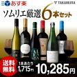【送料無料】【第112弾】ワインの専門家『ソムリエ』お薦め!ワンランク上の欲張り6本泡1白1赤4本 ワインセット(追加6本同梱可)(代引き・クール便別途)[T][A][P][H]
