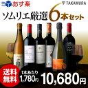 【送料無料】【第115弾】ワインの専門家『ソムリエ』お薦め!ワンランク上の欲張り6本泡1白1赤4本